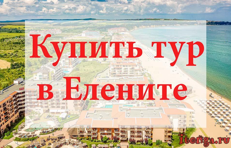 Купить тур в Елените, туры в Елените, Болгария
