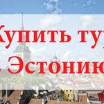 Купить тур в Эстонию. Туры в Эстонию от всех туроператоров