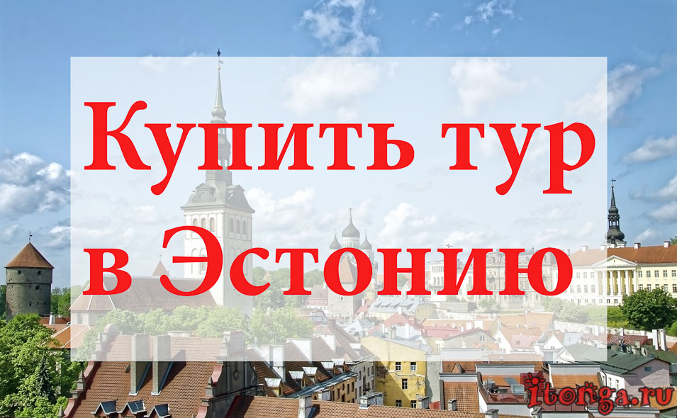 Купить тур в Эстонию, туры в Эстонию