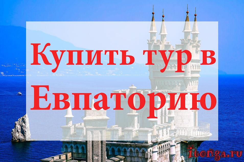 Купить тур в Евпаторию, туры в Евпаторию, Крым