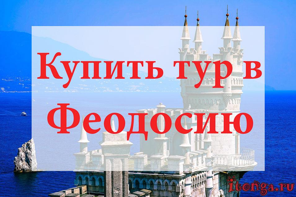 Купить тур в Феодосию, туры в Феодосию, Крым