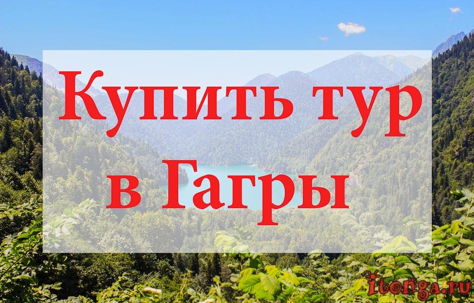 Купить тур в Гагры, туры в Гагры, Абхазия