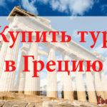 Купить тур в Грецию. Туры в Грецию от всех туроператоров