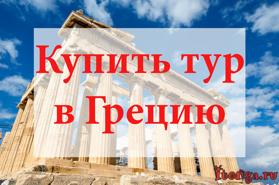 Купить тур в Грецию, туры в Грецию