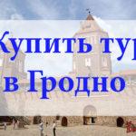 Купить тур в Гродно. Туры в Гродно от всех туроператоров
