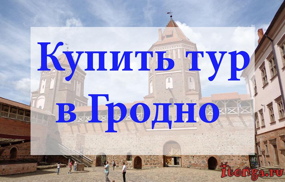 Купить тур в Гродно, туры в Гродно, Белоруссия