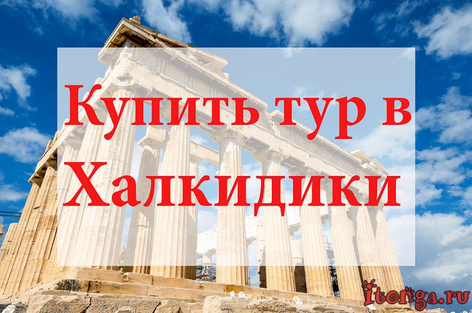 Купить тур в Халкидики, туры в Халкидики, Греция