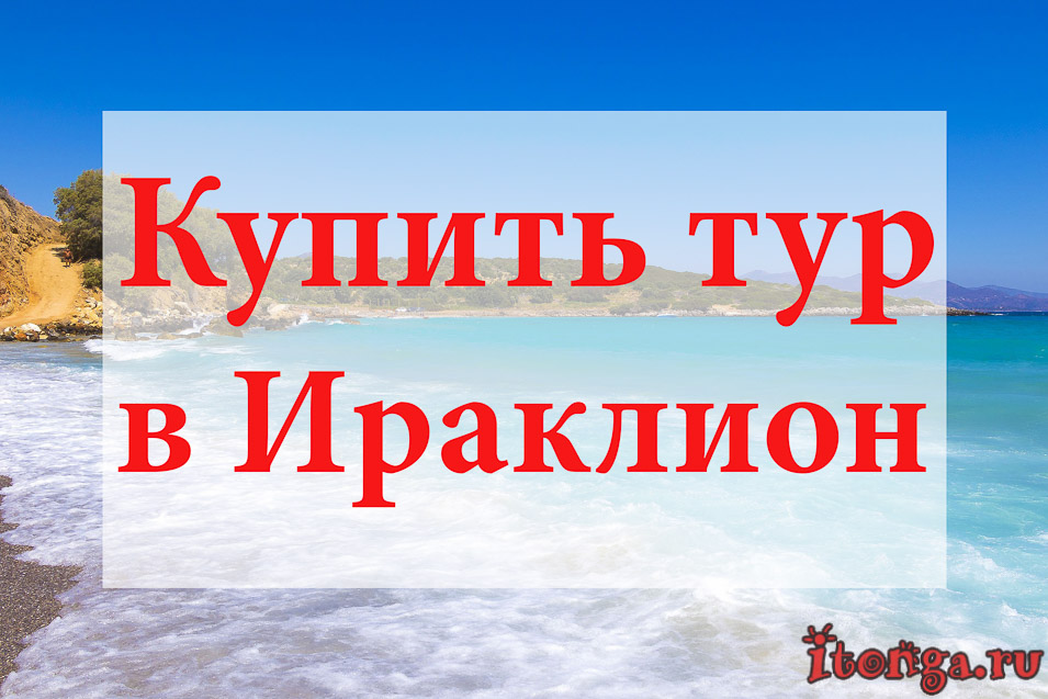 Купить тур в Ираклион, туры в Ираклион, Греция, Крит