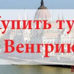 Купить тур в Венгрию. Туры в Венгрию от всех туроператоров