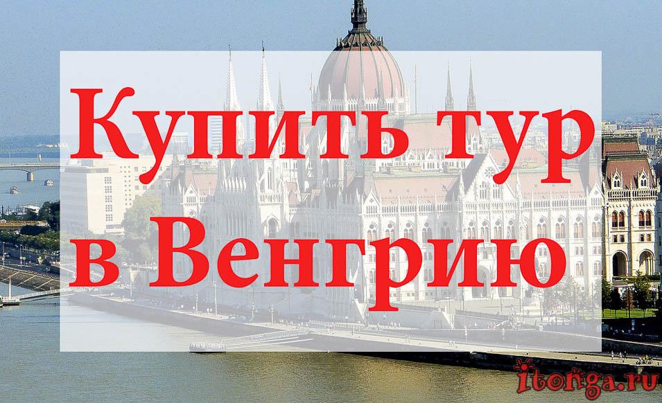 Купить тур в Венгрию, туры в Венгрию