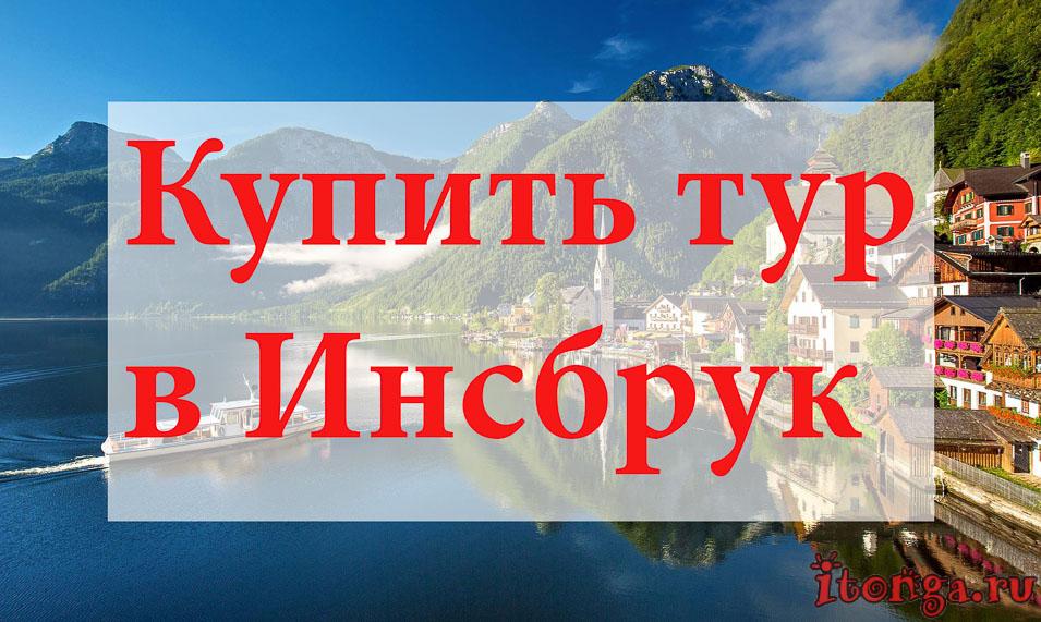 Купить тур в Инсбрук, туры в Инсбрук, Австрия