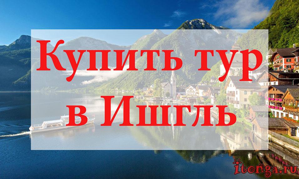 Купить тур в Ишгль, туры в Ишгль, Австрия