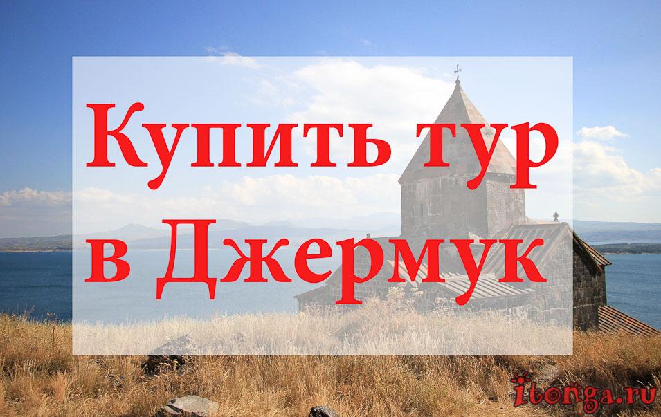 Купить тур в Джермук, туры в Джермук, Армения