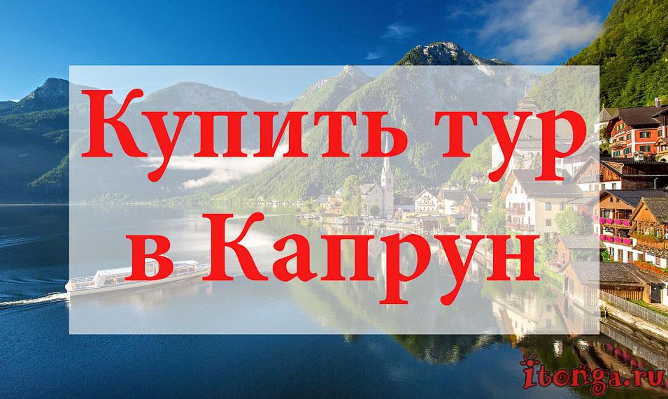 Купить тур в Капрун, туры в Капрун, Австрия