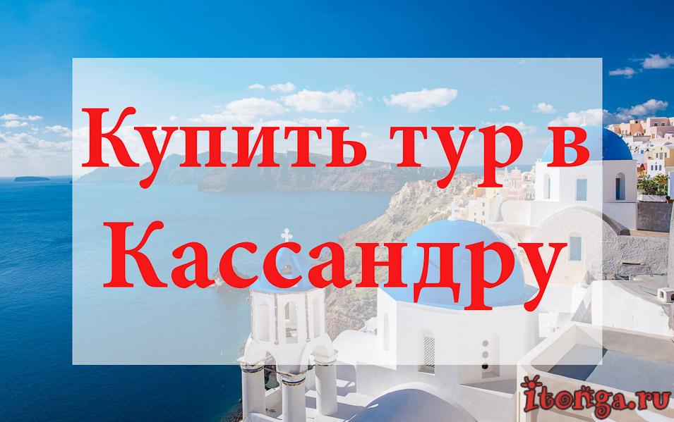 Купить тур в Кассандру, туры в Кассандру, Греция