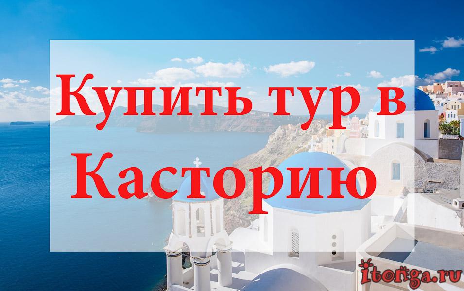 Купить тур в Касторию, туры в Касторию, Греция