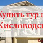 Купить тур в Кисловодск. Туры в Кисловодск от всех туроператоров