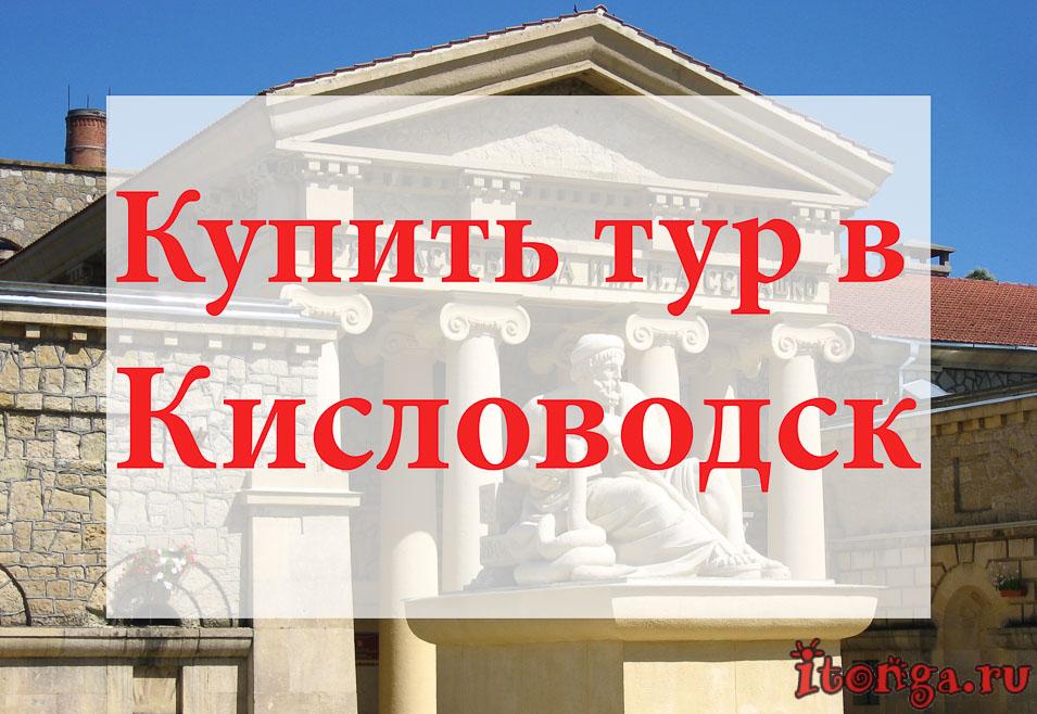 Купить тур в Кисловодск, туры в Кисловодск, Минеральные воды, КМВ