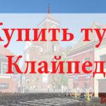 Купить тур в Клайпеду. Туры в Клайпеду от всех туроператоров