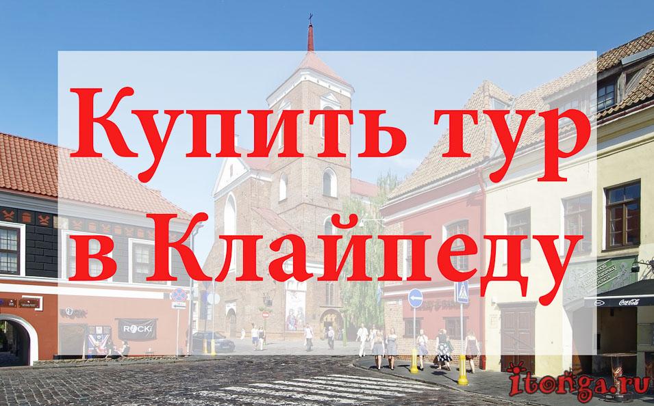 Купить тур в Клайпеду, туры в Клайпеду, Литва
