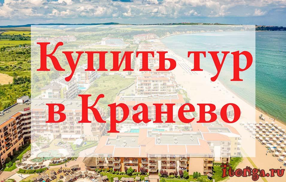 Купить тур в Кранево, туры в Кранево, Болгария