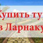 Купить тур в Ларнаку. Туры в Ларнаку от всех туроператоров