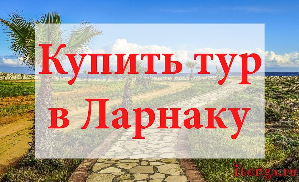 Купить тур в Ларнаку, туры в Ларнаку, Кипр
