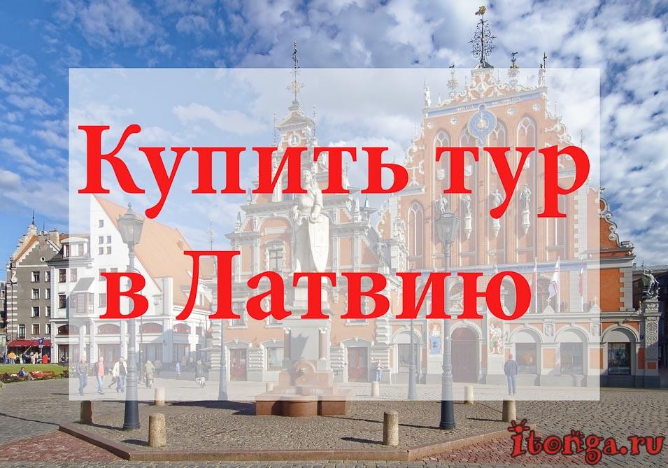 Купить тур в Латвию, туры в Латвию