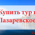Купить тур в Лазаревское. Туры в Лазаревское от всех туроператоров