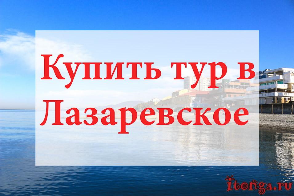 Купить тур в Лазаревское, туры в Лазаревское, Сочи