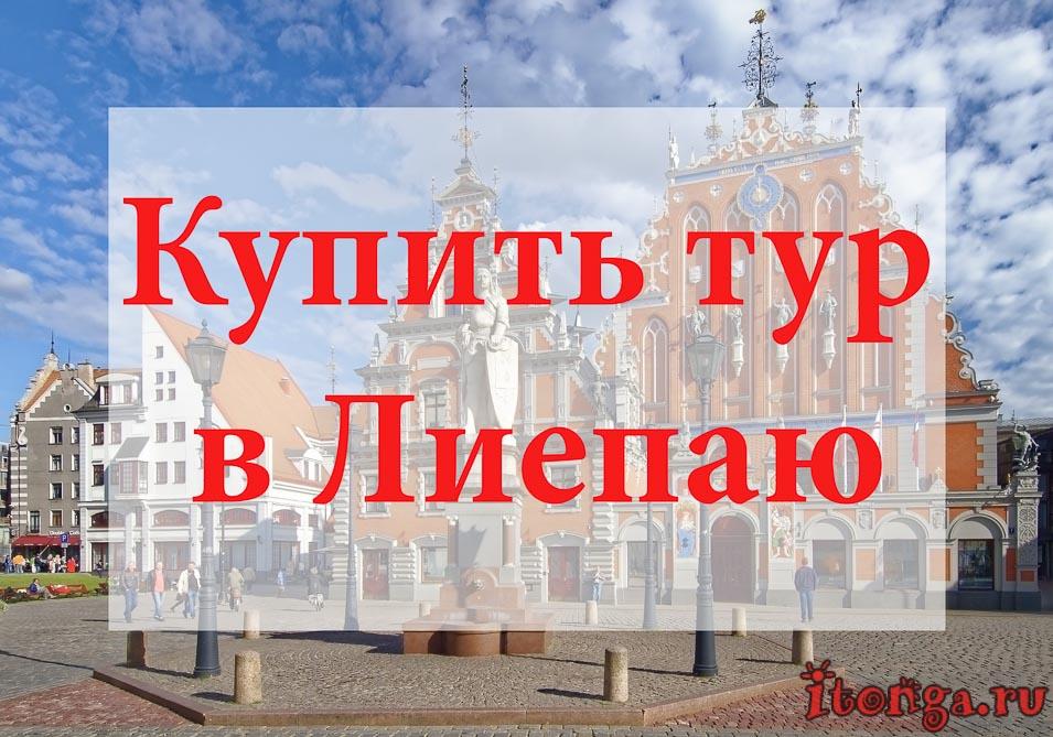 Купить тур в Лиепая, туры в Лиепаю, Латвия