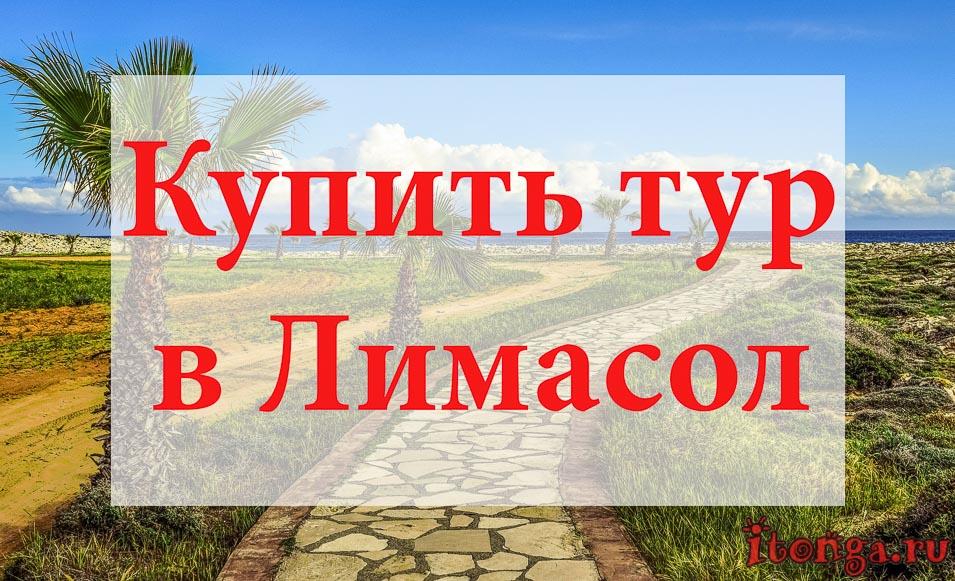 Купить тур в Лимасол, туры в Лимасол, Кипр