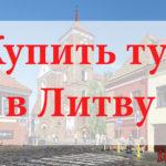 Купить тур в Литву. Туры в Литву от всех туроператоров