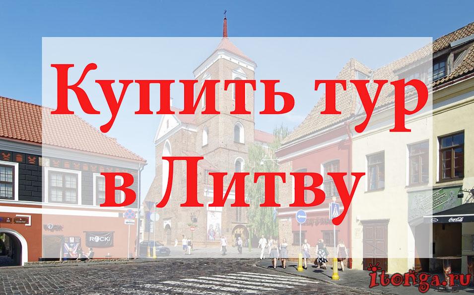 Купить тур в Литву, туры в Литву