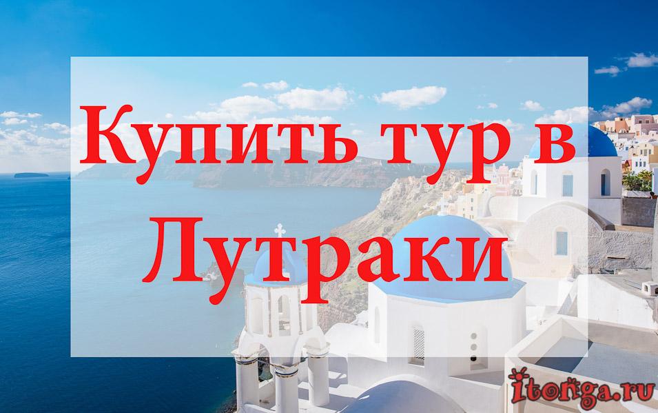 Купить тур в Лутраки, туры в Лутраки, Греция