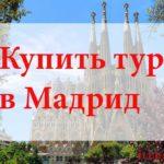 Купить тур в Мадрид. Туры в Мадрид от всех туроператоров