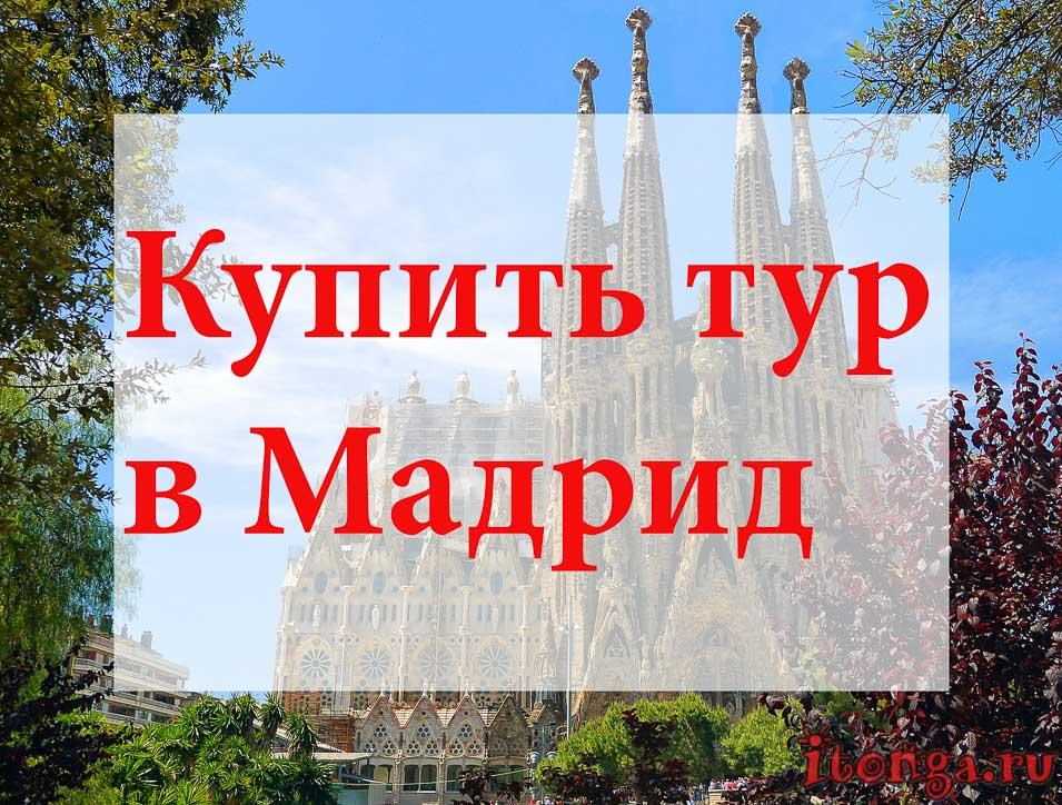 Купить тур в Мадрид, туры в Мадрид, Испания