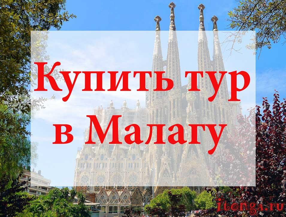 Купить тур в Малагу, туры в Малагу, Испания