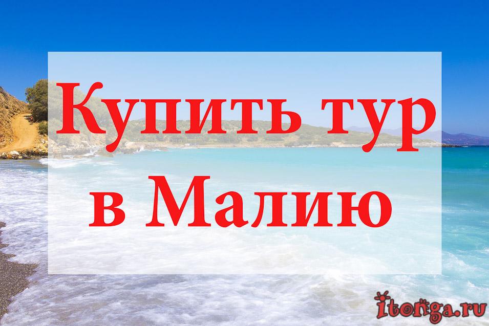 Купить тур в Малию, туры в Малию, Греция, Крит