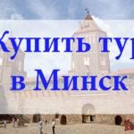 Купить тур в Минск. Туры в Минск от всех туроператоров