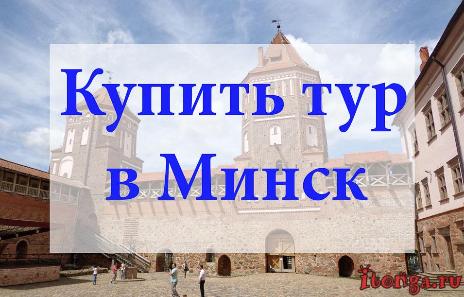 Купить тур в Минск, туры в Минск, Белоруссия