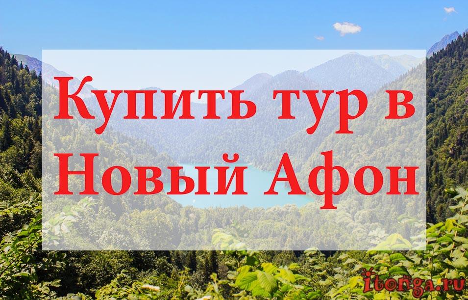 Купить тур в Новый Афон, туры в Новый Афон, Абхазия