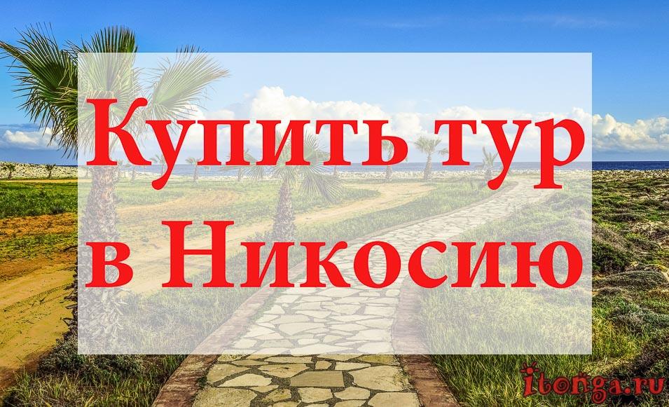 Купить тур в Никосию, туры в Никосию, Кипр