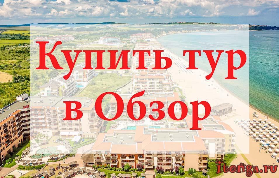 Купить тур в Обзор, туры в Обзор, Болгария