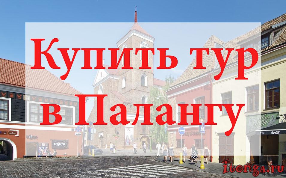 Купить тур в Палангу, туры в Палангу, Литва