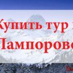 Купить тур в Пампорово. Туры в Пампорово от всех туроператоров