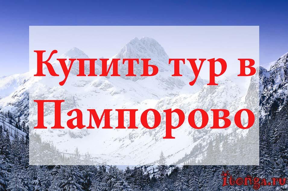 Купить тур в Пампорово, туры в Пампорово, Болгария