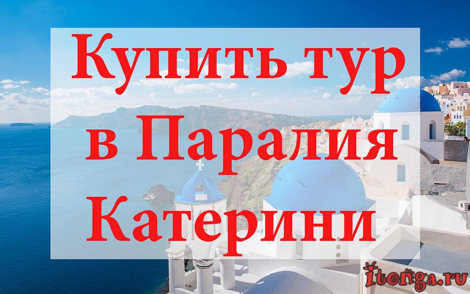 Купить тур в Паралия Катерини, туры в Паралия Катерини, Греция