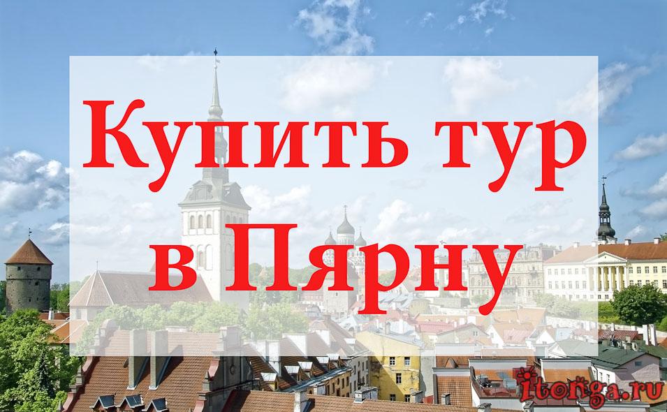 Купить тур в Пярну, туры в Пярну, Эстония