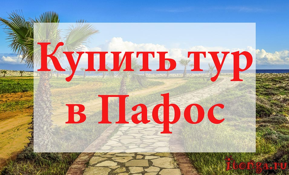 Купить тур в Пафос, туры в Пафос, Кипр